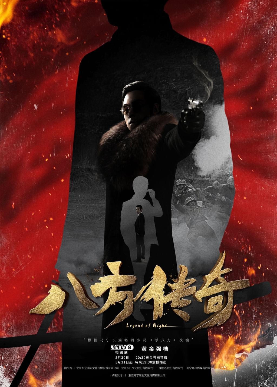 《八方传奇》定档5.30热血传奇强势上线