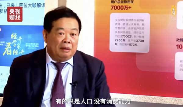 曹德旺怼马云:中国市场哪里有13亿 有的只是人口