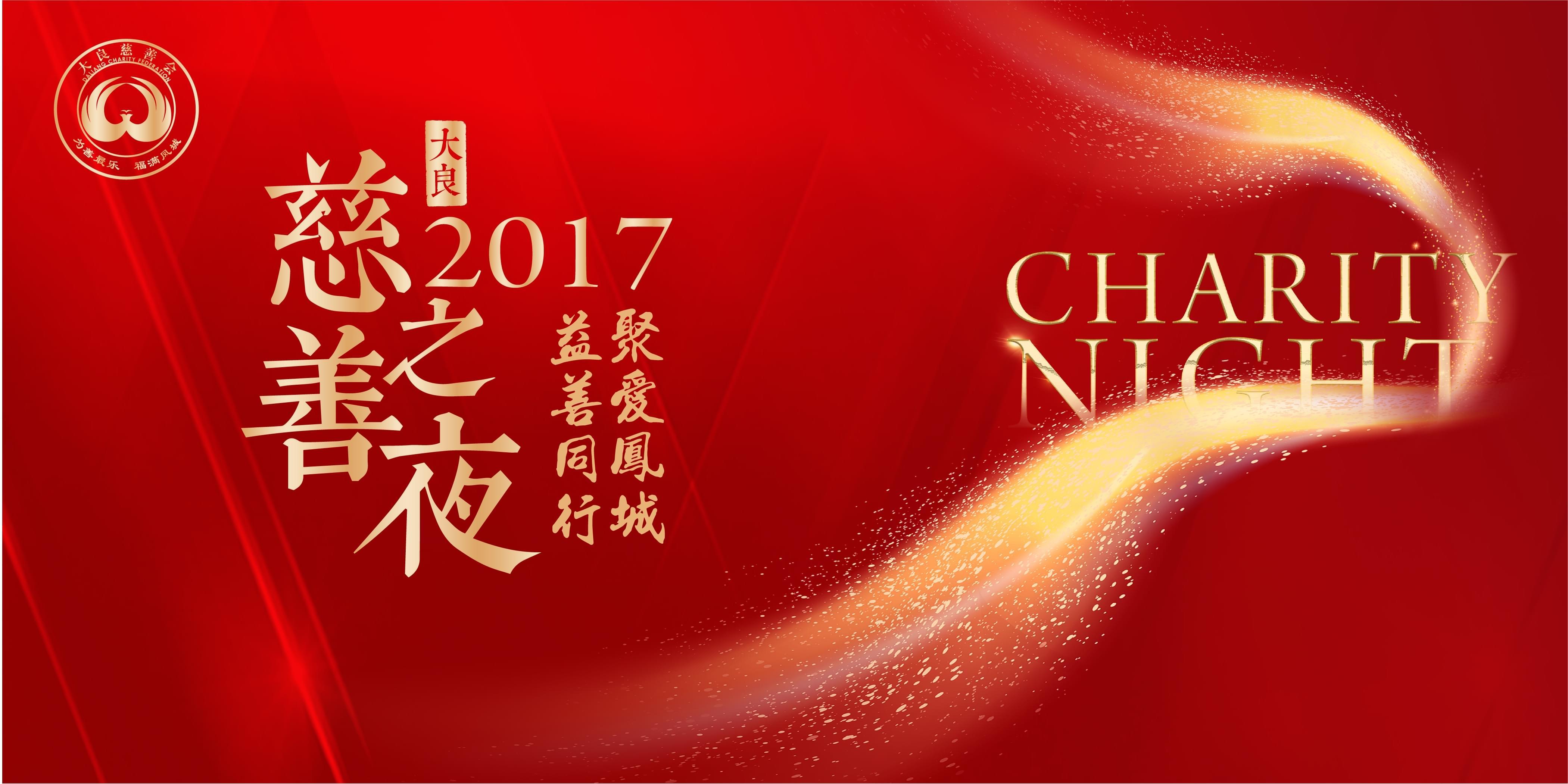益善同行·聚爱凤城 2017年大良慈善之夜
