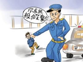 佛山南海一男子酒后多次打110报假警被行拘10天