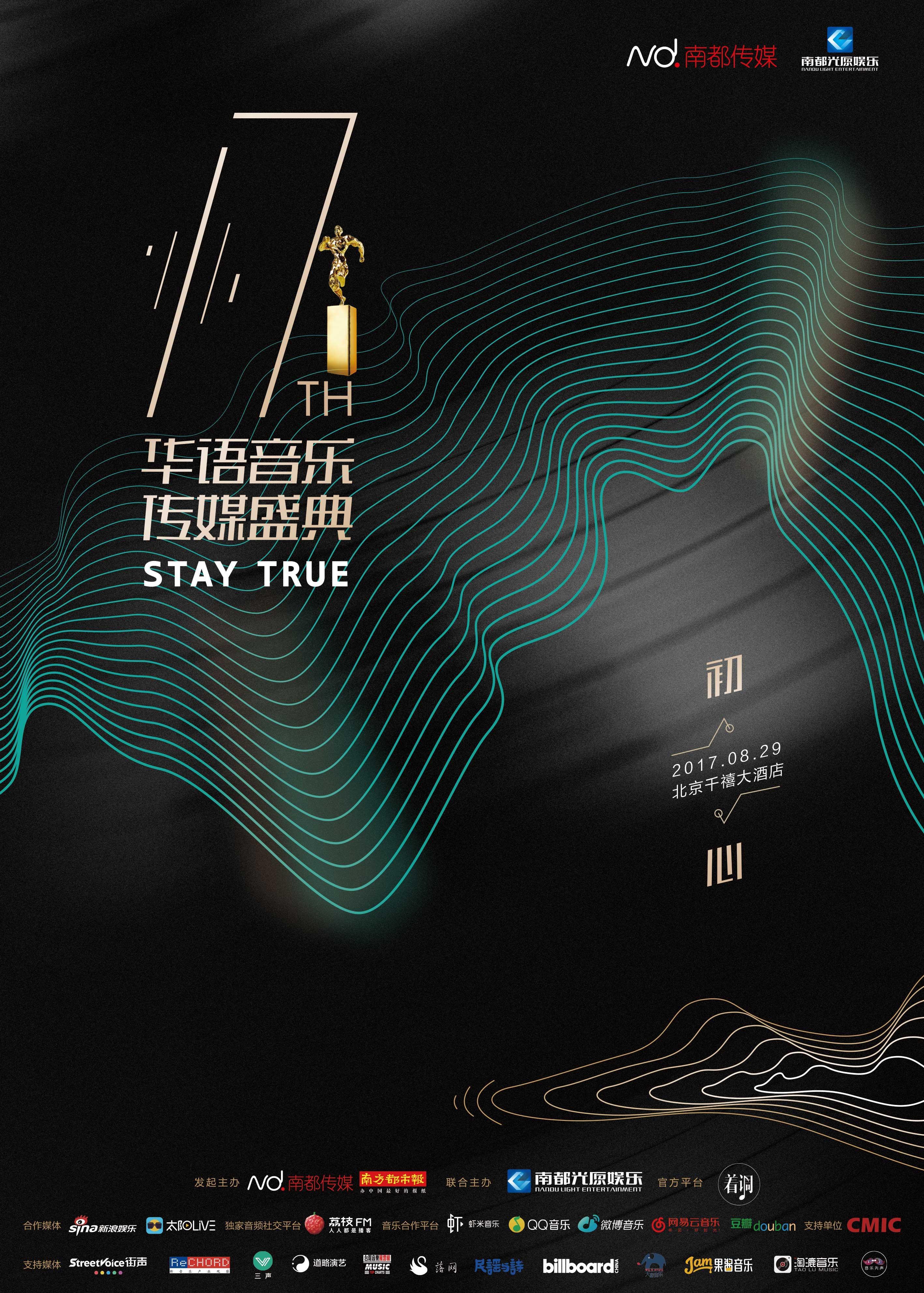 第17届华语音乐传媒盛典提名公布 方大同领跑