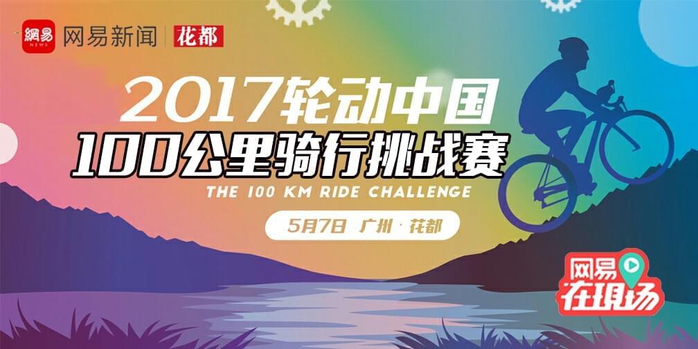 2017轮动中国,花都100公里骑行挑战赛