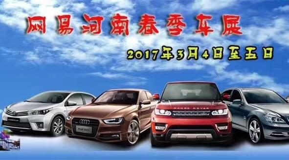 网易河南2017年首届春季车展强势来袭