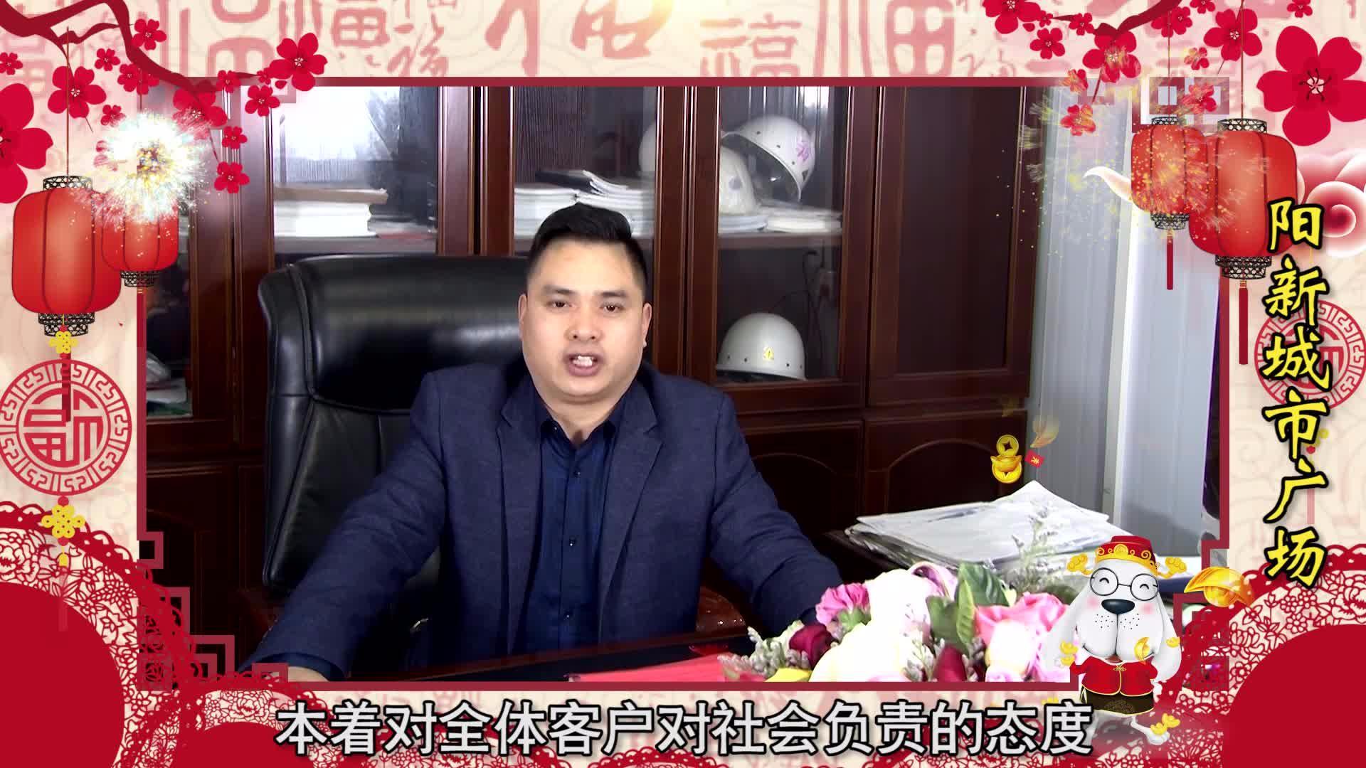 网易阳新携手【城市广场】团拜视频