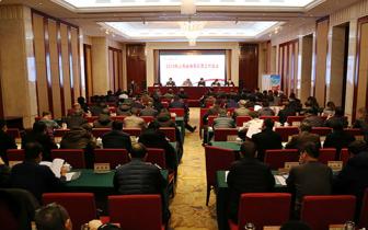 2018年全省体育彩票工作会议召开