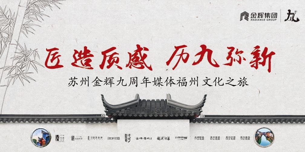 匠造质感 金辉苏州媒体福州行开启