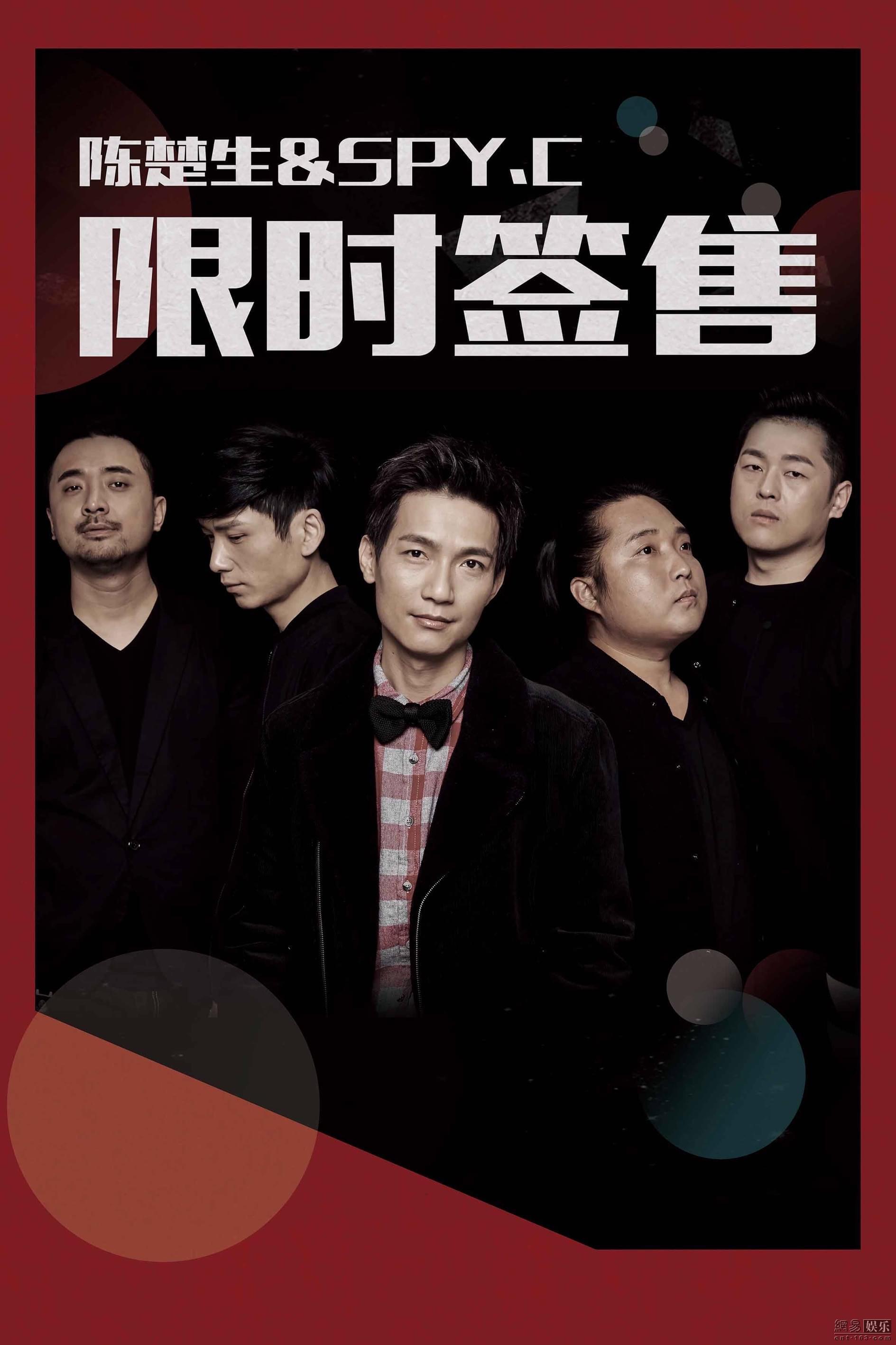 陈楚生&SPY.C巡演西安站在即 现场签售新专辑