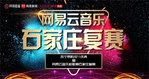 苏宁易购·双11庆典暨网易云音乐校歌赛石家