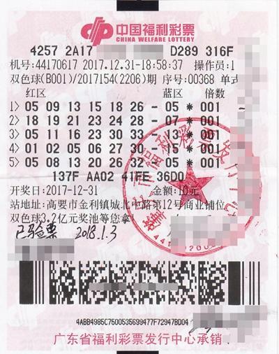 投注站销售员打错票助肇庆彩民收获双色球一等奖 奖金728万