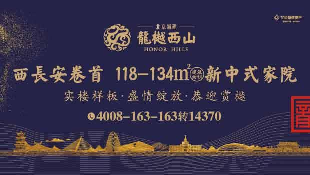 北京城建·龙樾西山 118-134㎡