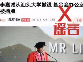 李嘉诚基金会被摘牌?汕大副校长:最假的假新闻