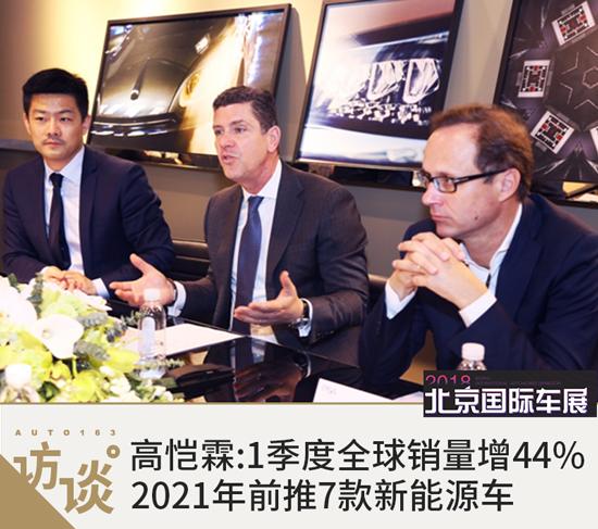 高恺霖:1季度全球销量增44% 2021前推7款新能源车