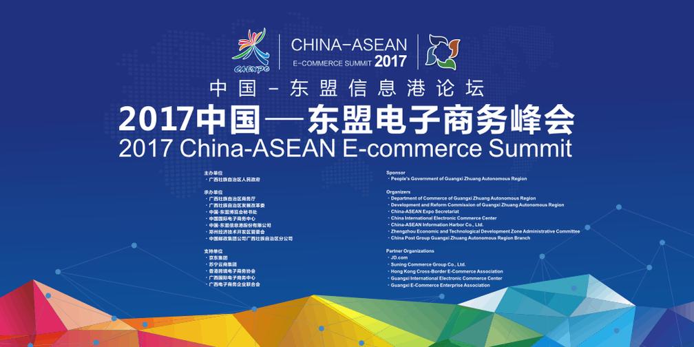 2017中国-东盟信息港论坛·电子商务峰会启幕