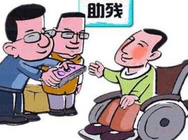 太原上半年发放454万困难残疾人生活补贴
