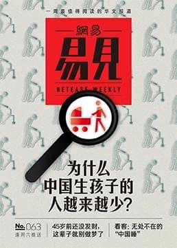 易见:为什么中国生孩子的人越来越少?