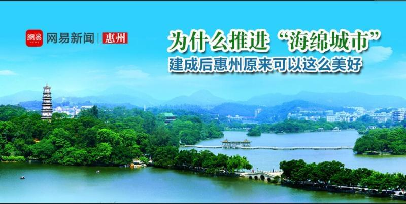 惠州建设海绵城市打造生态家园