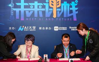 大街网携手AI大学,搭建AI人才生态链
