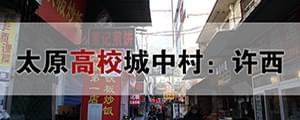 探访太原高校城中村:十万大学生包围的情侣乐园?