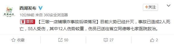 杭州一商铺爆炸 事故已造成2人死亡55人受伤