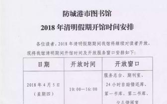 防城港市图书馆2018年清明假期开馆时间安排