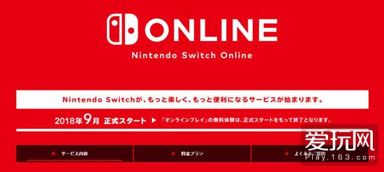 任天堂NS在线服务9月开始收费 包含联机等多项服务