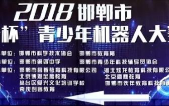 """邯郸""""汉青杯"""" 青少年机器人大赛开赛"""
