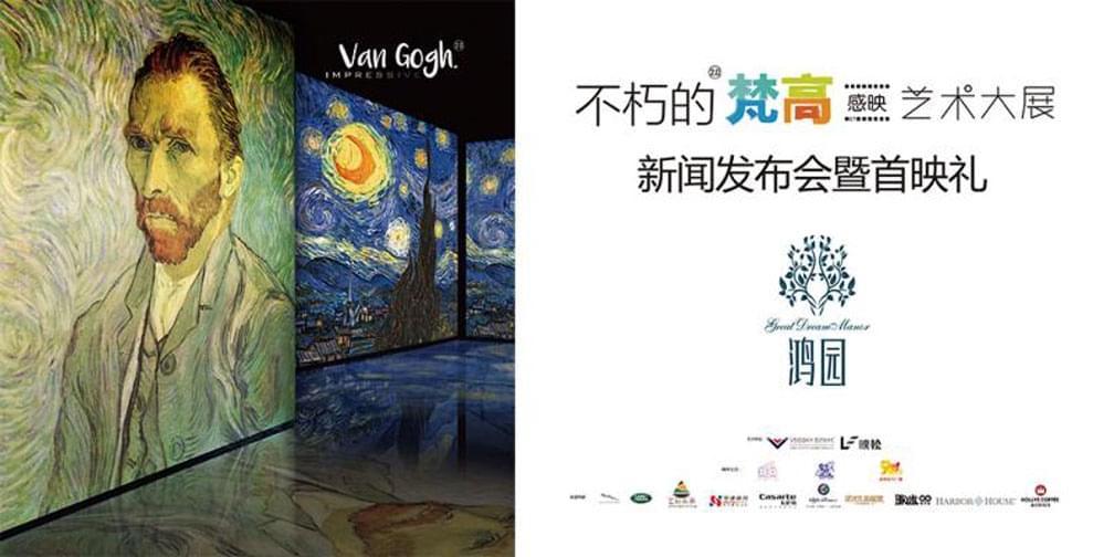 不朽的梵高艺术大展新闻发布会首映礼