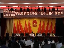 运城盐湖区检察院围绕主题教育讲党课
