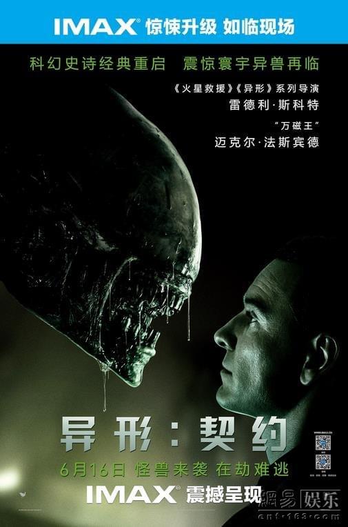 怪兽霸屏IMAX《异形:契约》开启炎夏惊悚之旅