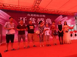 万龙台北明珠Ⅲ期  盛大开盘  劲销3.1亿