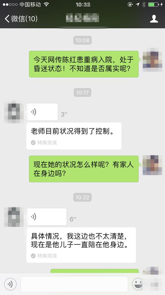 陈红患病紧急入院 陈红是谁 歌手陈红个人资料