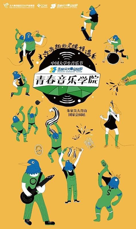 大青山青春音乐学院。