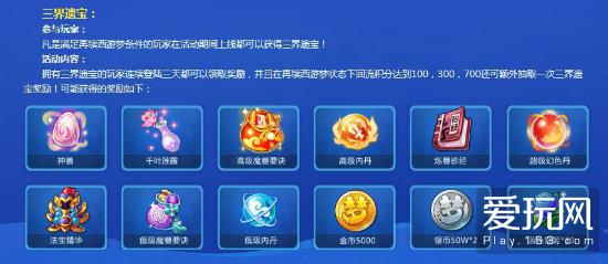 百万秘宝集结 《梦幻西游》手游回归玩家专享二重豪礼