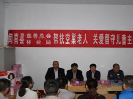 闻喜县林业局:真情暖人心  脱贫在行动
