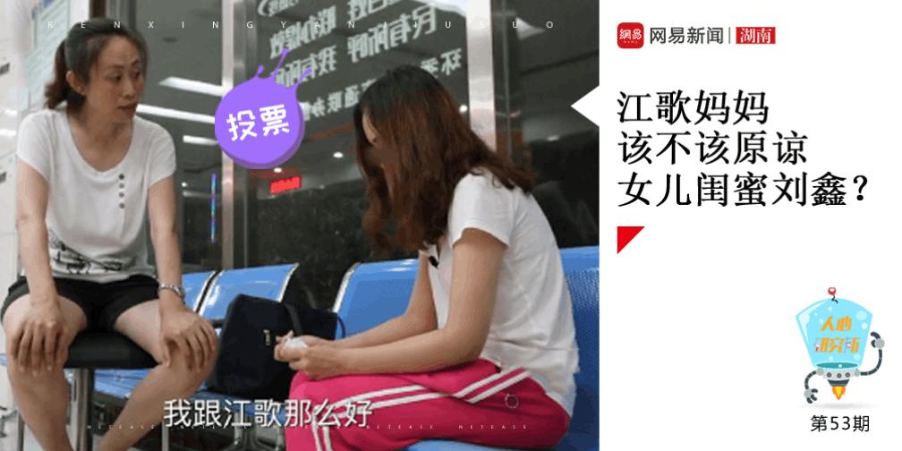 """江歌妈妈该不该原谅女儿""""闺蜜""""刘鑫,你怎么看?"""