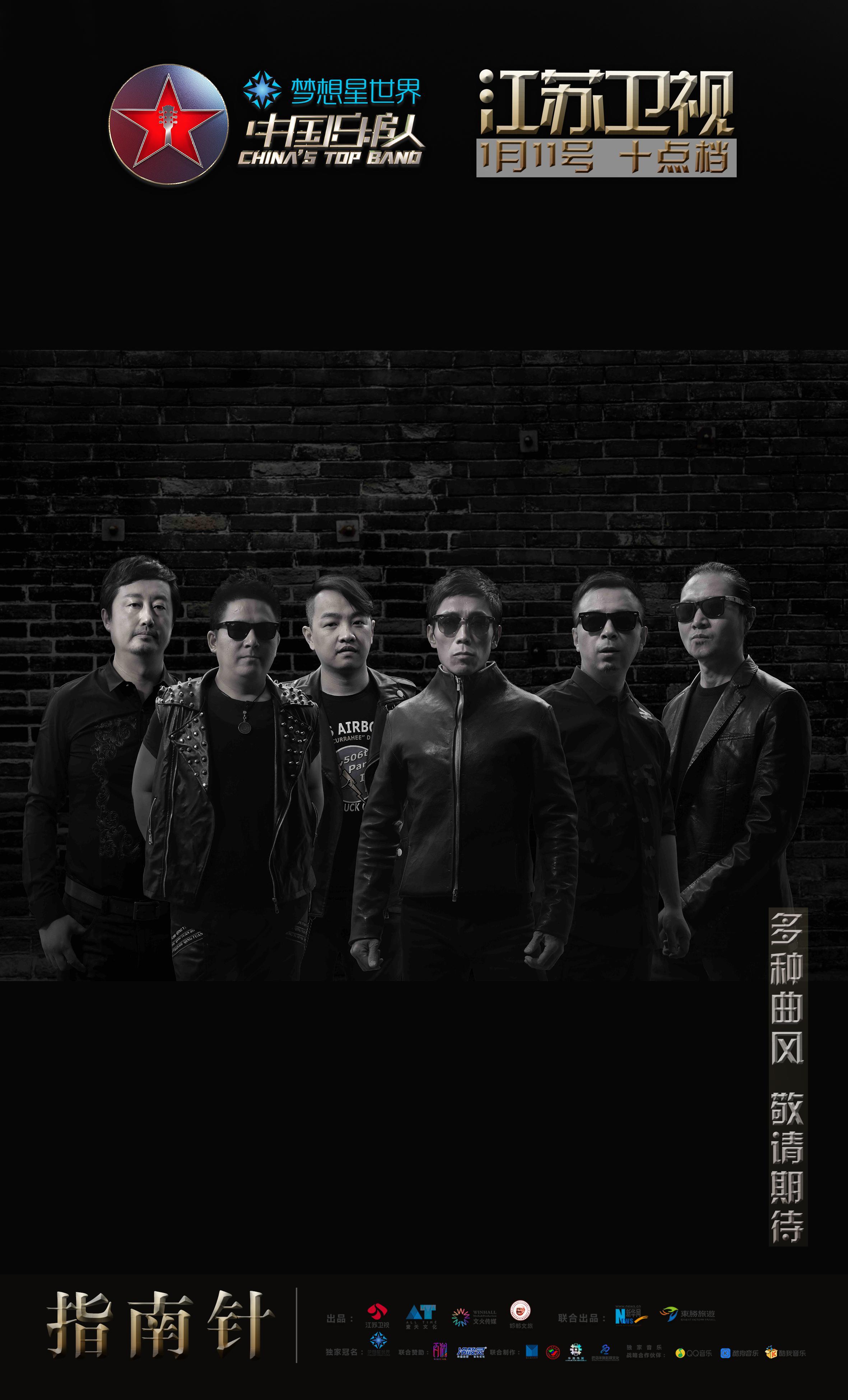 《中国乐队》第十期将如期登陆