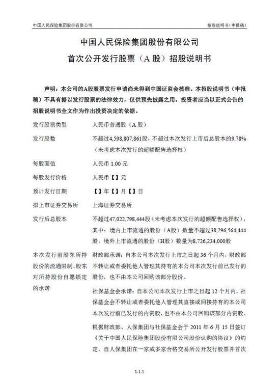 中国人民保险集团拟在上海发行不超过46亿股A股