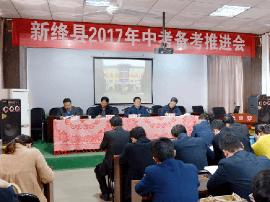 新绛县召开2017年中考备考推进会