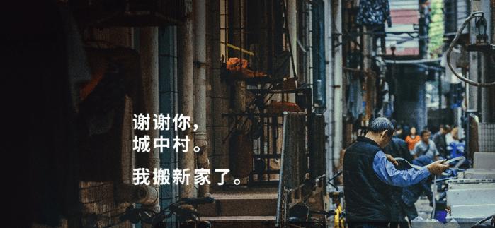 深圳出台租赁试点方案:城中村提供100万套租赁房