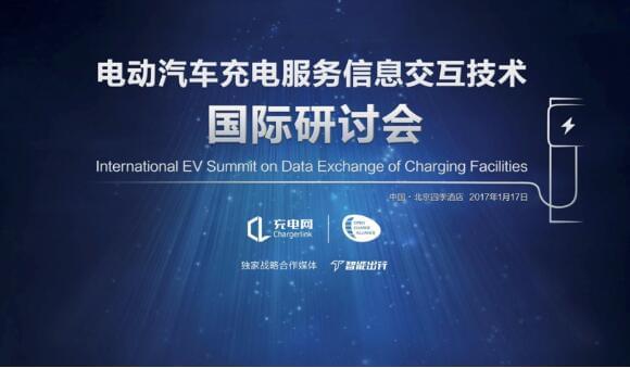 电动汽车充电服务信息交互技术国际研讨会在京闭幕