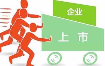 河北省企业上市巡回宣讲走进唐山