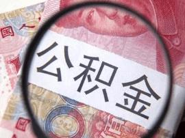 广州住房公积金晒报告:去年发放房贷297.83亿元