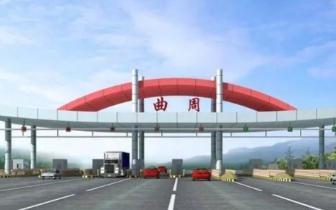 大广高速曲周互通及连接线项目取得实质性进展