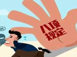 宜昌市通报6起违反八项规定的典型案件