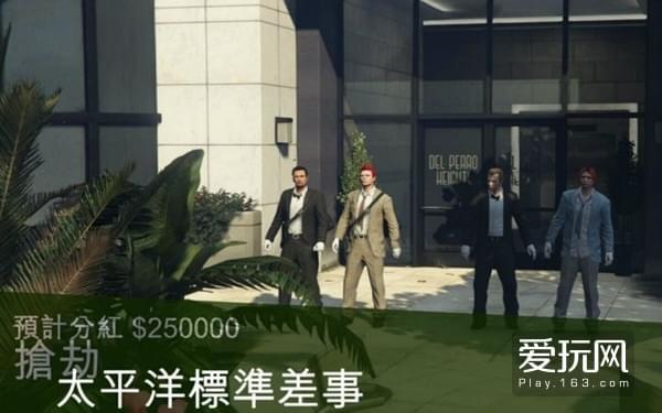 """09:被玩家们戏称为""""提款机""""的太平洋银行抢劫任务"""