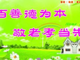 运城黄金水岸社区: 孝亲敬老传承优良家风