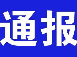 济南问责6起拆违拆临失职失察典型 纪检干部在列