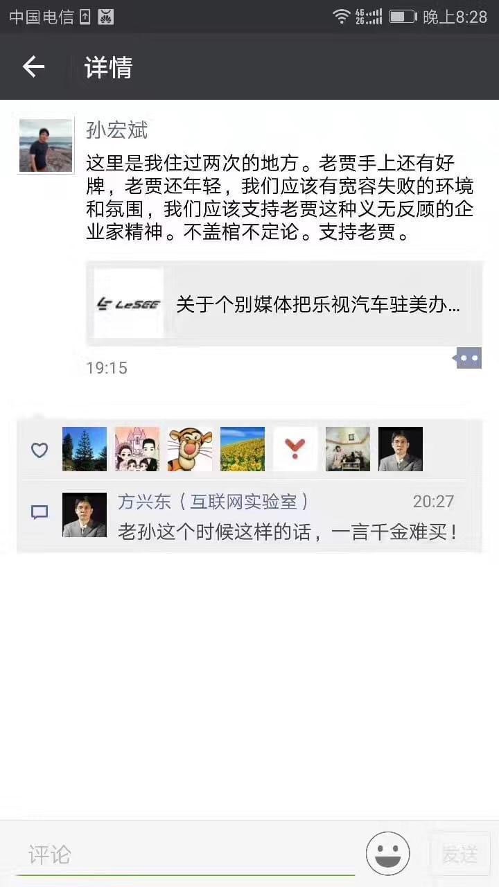 孙宏斌:贾跃亭还有好牌也还年轻 支持老贾