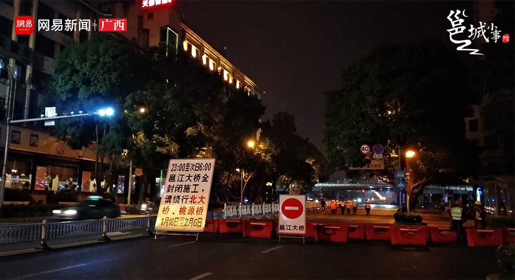 """邕江大桥封闭检查首夜 不少市民""""蒙扎扎"""""""