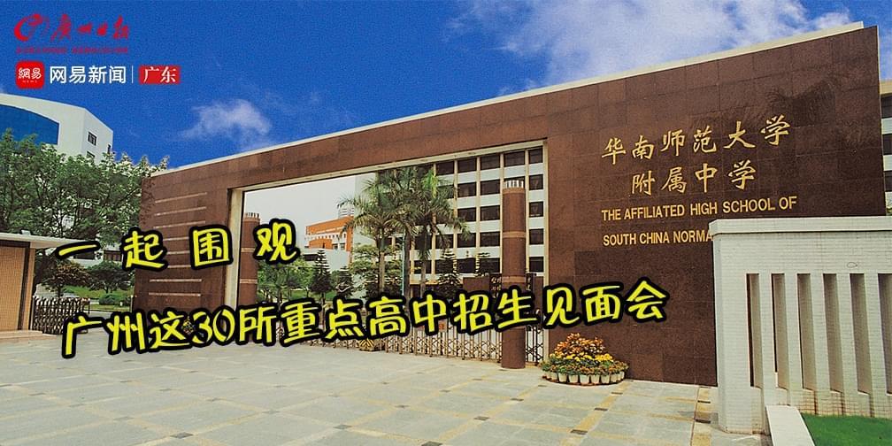 一起围观广州这30所重点高中招生见面会